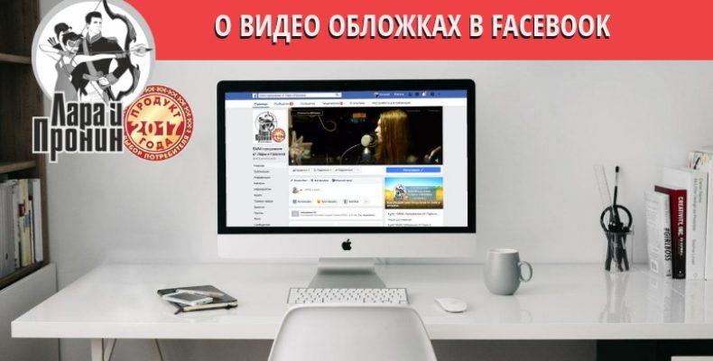Видео обложки в Facebook и другие новости соцсетей за неделю