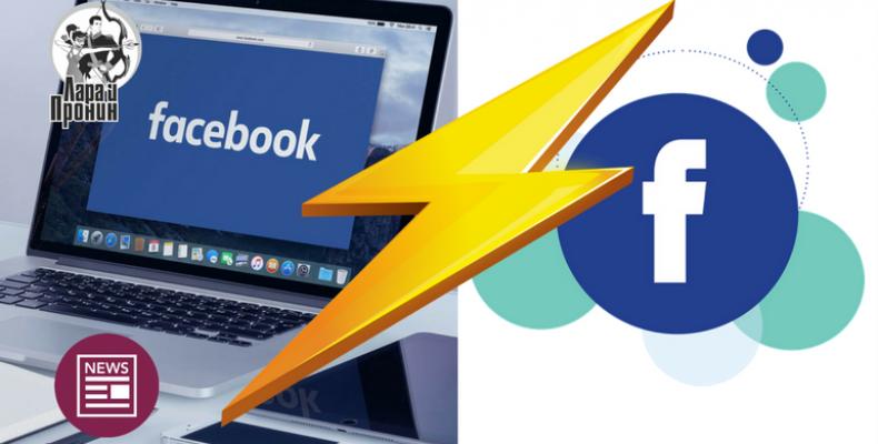 Внимание! Очередное изменение алгоритма Facebook