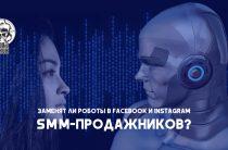 Заменят ли роботы в Facebook и Instagram SMM-продажников?
