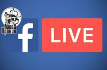 Кейс. Подготовка группы поддержки пользователей сервиса BeLive.tv, для долгосрочных продаж в Facebook. #80