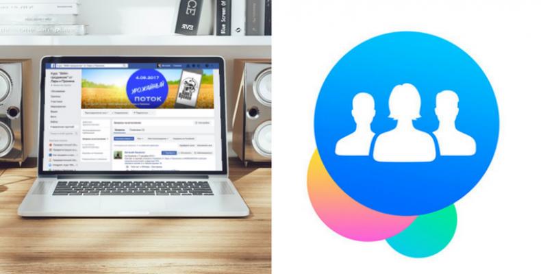 В группах Facebook появился фильтр по запросам на вступление