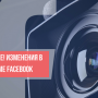 Внимание! Изменение алгоритма Facebook