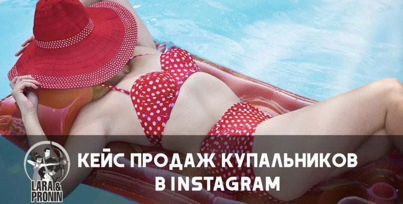 Кейс продаж купальников с помощью Instagram. #100