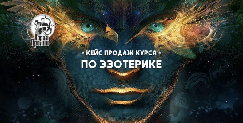 Кейс продаж в Instagram и Facebook: за неделю продать курс по эзотерике, потратив 15000 руб и заработав 158 000 рублей