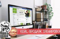 Кейс: продвижение студии EMS-тренировок в Facebook и Instagram