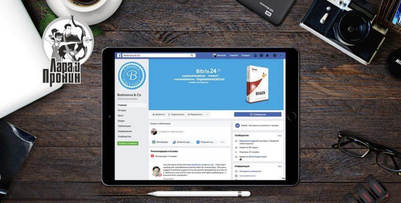 Кейс по привлечению англоязычных клиентов на услуги веб-студии с помощью Facebook. #96