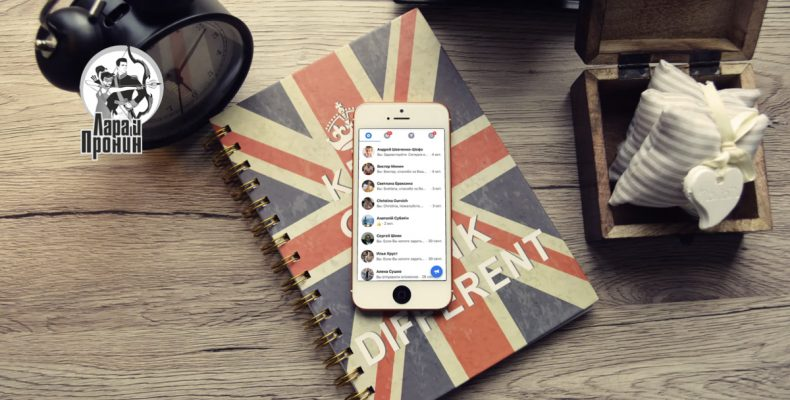 Новые опции в мессенджере бизнес-страниц Facebook