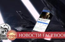 Новости Facebook за прошлую неделю