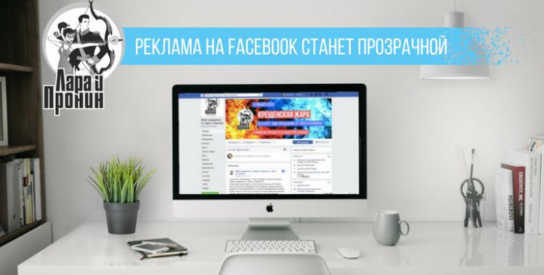 Реклама на Facebook станет прозрачной