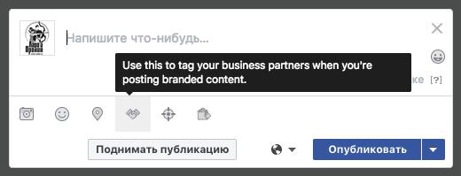 Facebook: подъем поста на чужих страницах. Брендированный контент