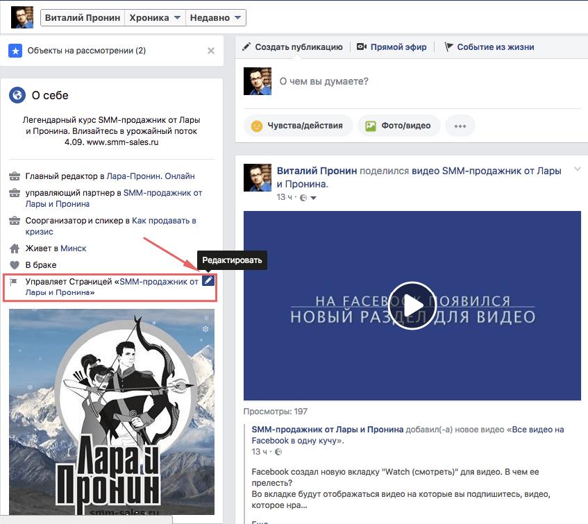 """Новая опция в разделе """"О себе"""" на личном аккаунте Facebook - """"управляет страницей"""""""