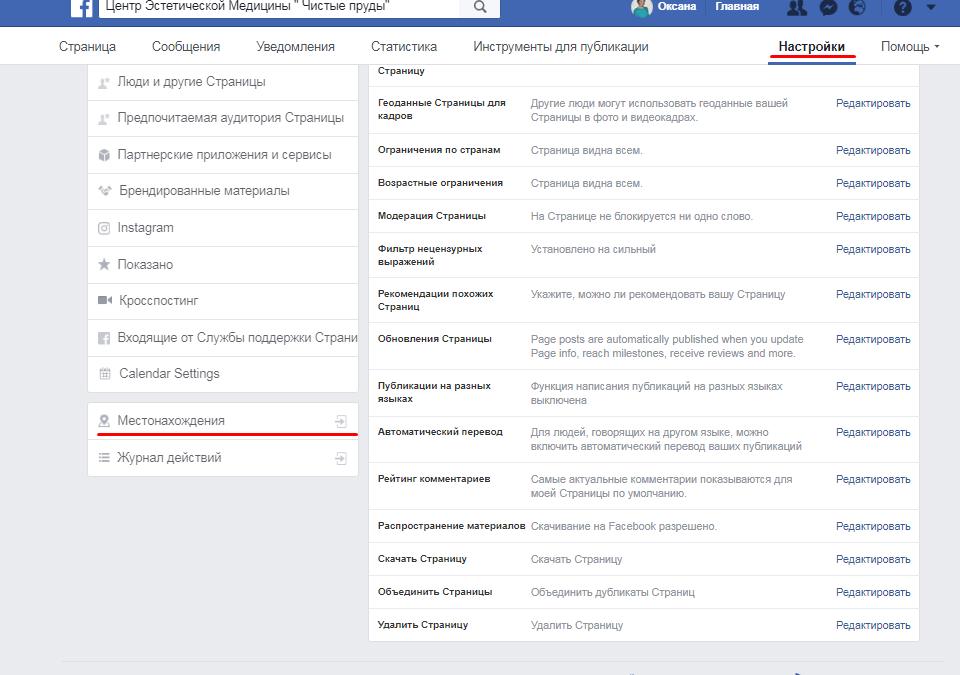 Как привлечь посетителей в медицинскую сеть с помощью Facebook