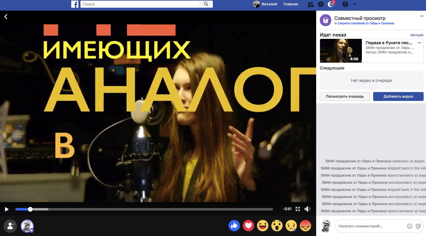 Новинка. В группах Facebook можно смотреть видео вместе🚀. Совместный просмотр