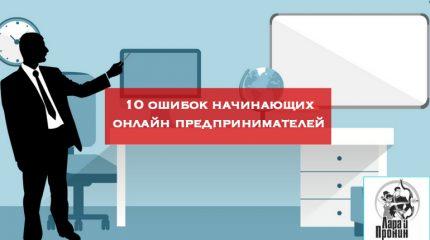 10 советов начинающим онлайн-предпринимателям