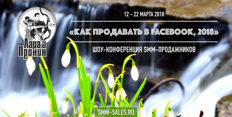 Третий день конференции «Как продавать в Facebook»