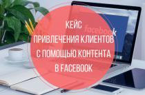Кейс привлечения клиентов с помощью контента в Facebook