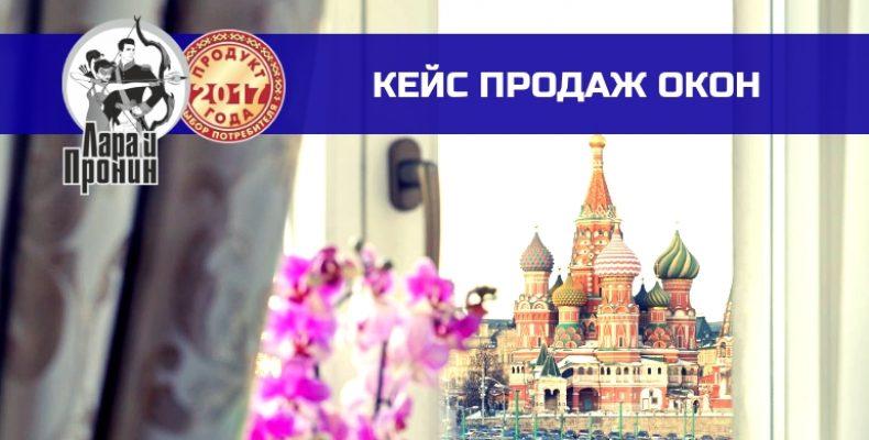 Кейс. Как зимой продать окна на 46 000 рублей совершенно бесплатно