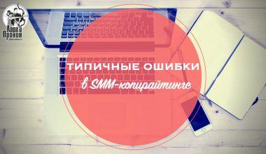 Типичные ошибки в SMM-копирайтинге