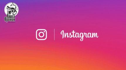 Стратегии продаж в Instagram